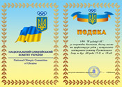 Благодарность от Национального олимпийского комитета Украины