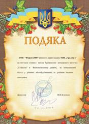 Благодарность за строительство коттеджного городка Скифское