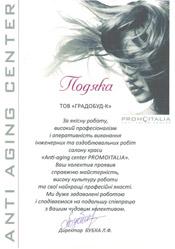 Благодарность от салона красоты Anti aging center Promoitalia