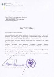 Письмо-благодарность от посольства ФРГ