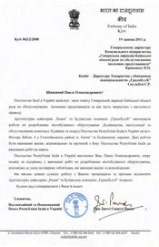 Благодарность от посла Республики Индия в Украине