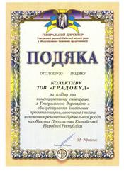 Благодарность за работы на объектах посольства КНР в Украине