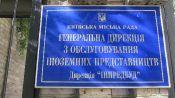 Генеральная дирекция по обслуживанию иностранных представительств